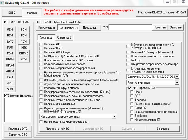 Скачать программу адаптер elm327 на русском языке