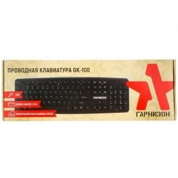 клавиатура гарнизон gk-100  104кл