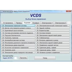 vcds vag-com 15.7 русская версия!