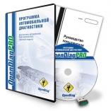 OpenDiagPro (USB) программа для а/м ВАЗ, ГАЗ, УАЗ