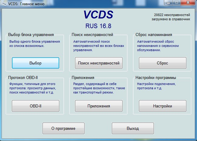 vcds 16.8 rus